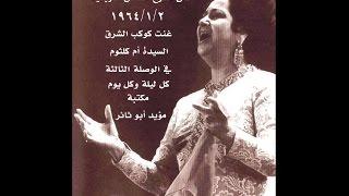 02 01 1964 W3 أم كلثوم   كل ليلة وكل يوم مكتبة مؤيد أبو ثائر