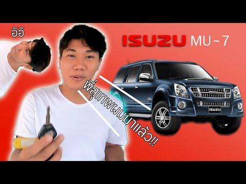 ลูกค้าอยู่ตจว. ไม่ใช่ปัญหา!! l Review ISUZU MU-7