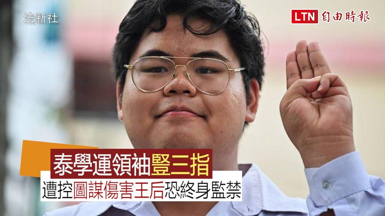 泰國學運》曾聲援台灣!泰學運領袖朝車隊豎三指 遭控「圖謀傷害王后」