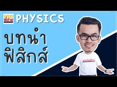 บทนำฟิสิกส์ ตอนที่ 1