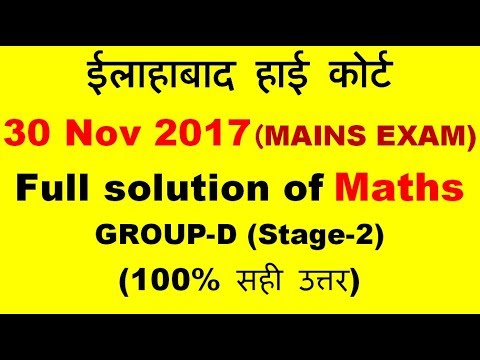 Allahabad High Court Group D(Stage 2) Mains Paper 2017 Maths full Solutions