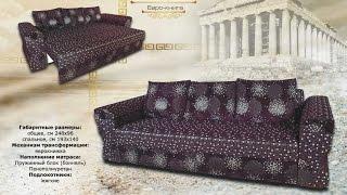 Мягкая мебель Невысокая цена Харьков BrilLion Club(, 2014-09-05T14:07:25.000Z)