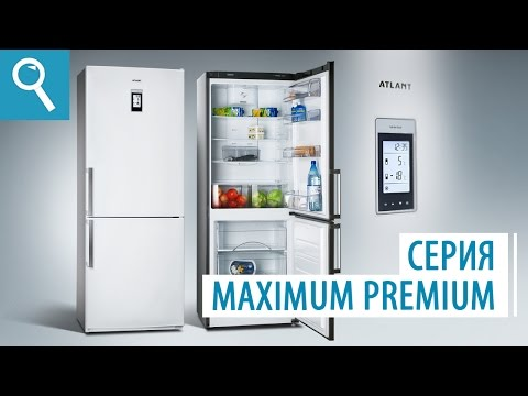 Холодильники ATLANT серии MAXIMUM PREMIUM с системой Full No Frost