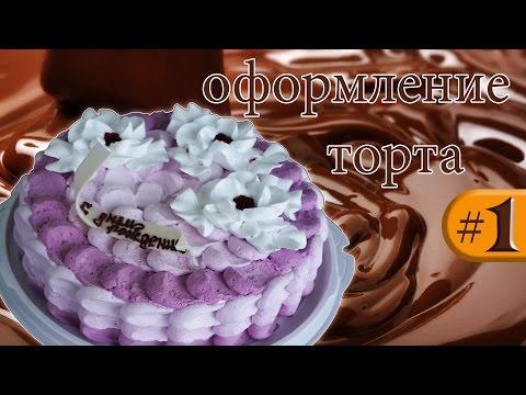 Как красиво оформить торты кремом или сливками картинки