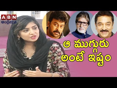 Actress Poonam Kaur About Her Favourite Actors and Upcoming Movie Projects | ABN Telugu