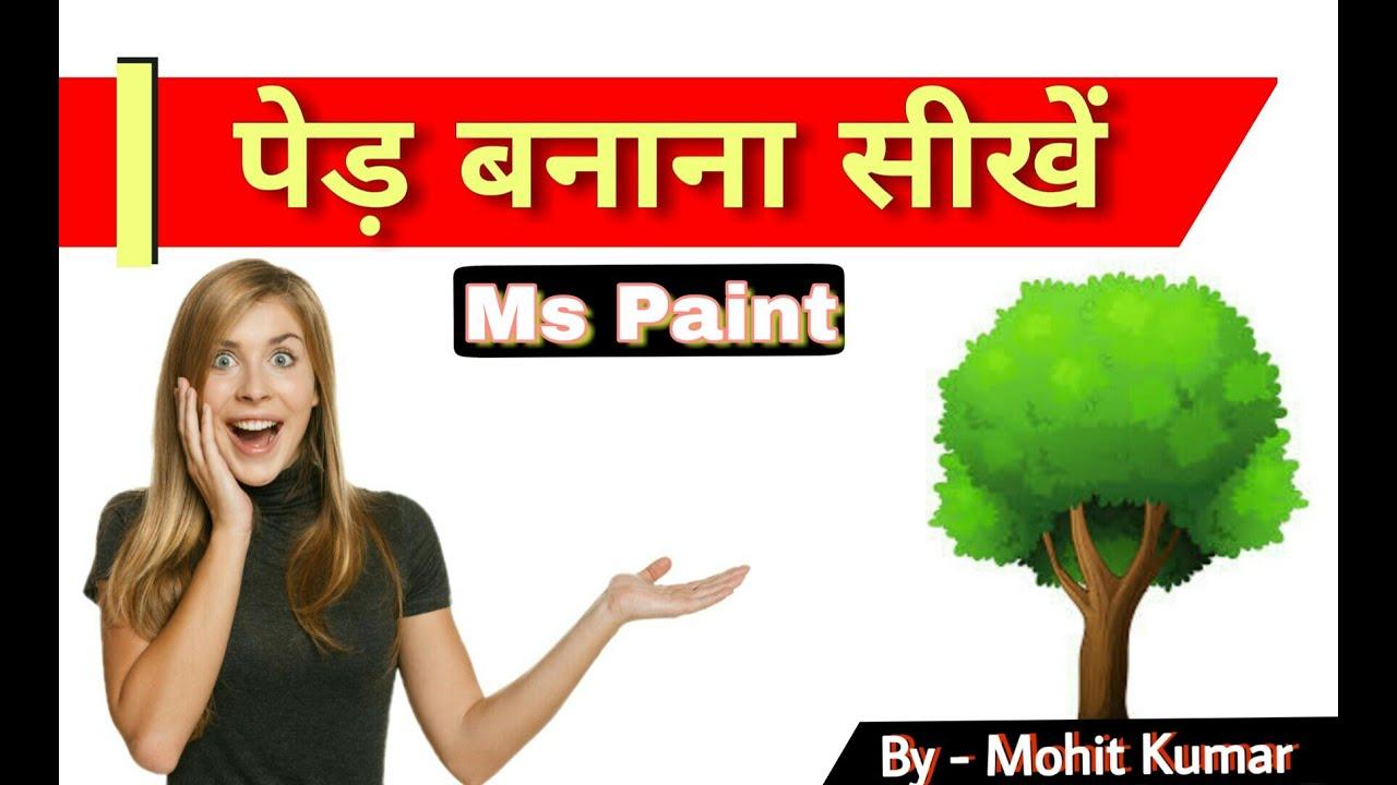 Ms Paint में पेड़ बनाना सीखिए || Ms Paint || Part 1