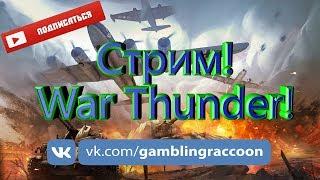 War Thunder: Играю с Nikita Lisitsyn
