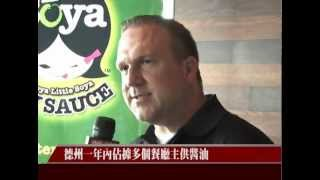 "Houston itv 55.5 interview ""Little Soya"" Premium Soy Sauce"