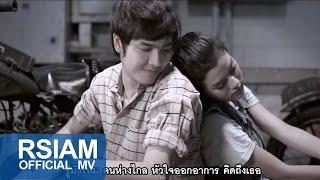 ใจออกอาการ บ่าววี อาร์ สยาม [Official MV]