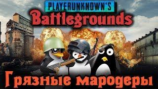 Грязные мародеры - PlayerUnknown's Battlegrounds