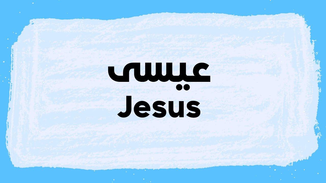 Jesus pronunciation and writing in Arabic عيسى - YouTube