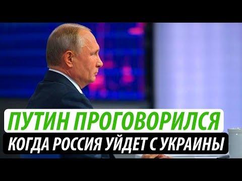 Путин проговорился. Когда