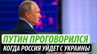 Путин проговорился. Когда Россия уйдет с Украины