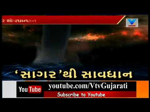 Cyclone Sagar: IMD issues advisory to 5 states, 1 union territory | Vtv News