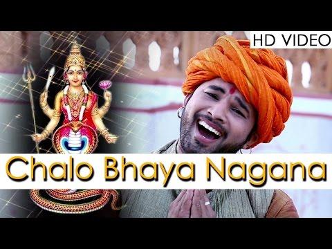 Chalo Bhaya Nagana | Nagnechi Mata | Rajasthani Dhol Thali Song | Shyam Paliwal | Marwadi Bhajan