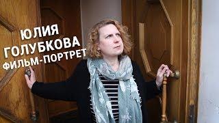 Фильм портрет – Юлия Голубкова