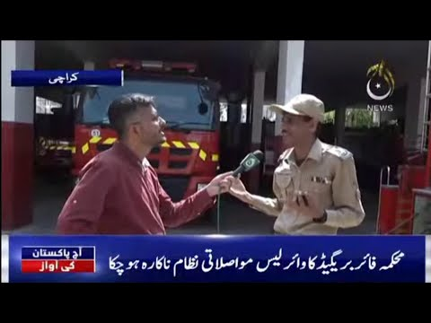 Mehkma-e-Fire Brigade Tabahi Ka Shikar..80 Feesad Gariyan Nakara   Aaj Pakistan Ki Awaz   Aaj News