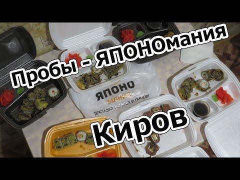 Пробы - ЯПОНОмания. Киров. Мало салфеток.