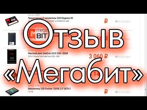 Отзыв об интернет-магазине Мегабит