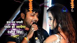 हस मत पगली प्यार हो जायेगा रंजीत सिंह का सुपरहिट स्टेज प्रोग्राम Live Show Ranjit Singh