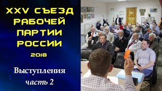 XXV съезд Рабочей партии России. Выступления. Часть 2. 10.06.2018.