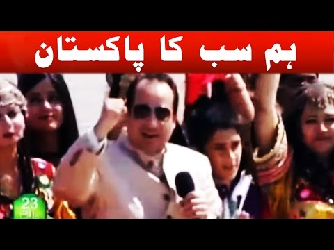 Rahat Fateh Ali Khan Performs in Pakistan Day Parade | 23 March 2017