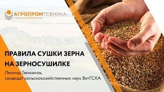 Правила сушки зерна на зерносушилке(, 2016-04-20T06:48:24.000Z)