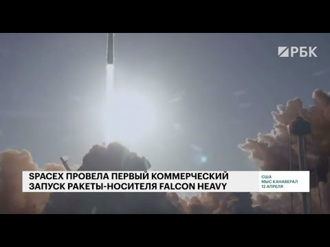 Ракета Falcon Heavy Илона Маска вывела на орбиту саудовский спутник