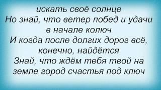 Слова песни Денис Майданов - Доброй ночи, малыш