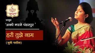 Hari Tuze Naam by Shruti Patil    Abhang    Swarsaad