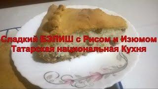 Сладкий БАЛИШ ( бэлиш, белиш) с Рисом и Изюмом Как приготовить Рецепт Татарской национальной Кухни.