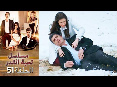 Kaderimin Yaz ld G n مسلسل لعبة القدر الحلقة 51