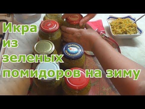 Как сделать из зеленых помидор икру