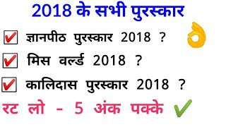 top 26 award 2018 - Current Affairs 2019 | पुरस्कार | gk in hindi | ssc, railway, police, & all exam