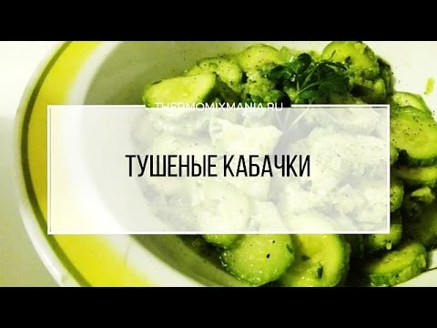 Тушеные кабачки рецепт