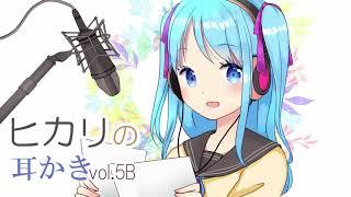 [LIVE] 【ASMR】ヒカリの耳かき vol.5B【耳かきボイス】