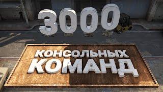 3000 КОНСОЛЬНЫХ КОМАНД В CS:GO | ИНТЕРЕСНЫЕ КОНСОЛЬНЫЕ КОМАНДЫ