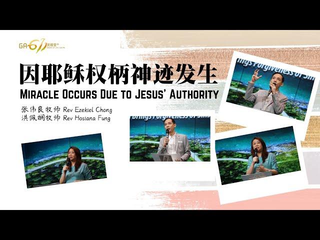 主日崇拜 因耶稣权柄神迹发生 Miracle Occurs Due to Jesus' Authority 洪佩娴牧师 Rev Hosiana Fung 张伟良牧师 Rev Ezekiel Chong