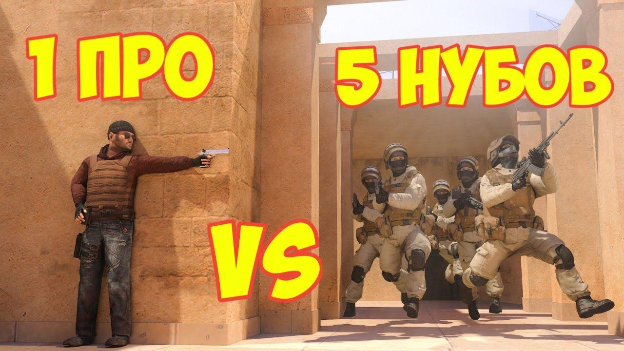 1 ПРО VS 5 НУБОВ В STANDOFF 2