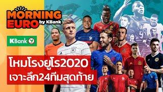 โหมโรง ยูโร 2020 เจาะลึก 24 ทีมสุดท้าย l Morning Euro by KBank 10.06.64