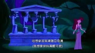 大力士-我沒愛上他(台語版)_Hercules-I Won't Say(Taiwanese)