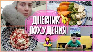 ДНЕВНИК ПОХУДЕНИЯ 25 КГ Дневник Питания Как Быстро Похудеть ПОХУДЕНИЕ Диета пп