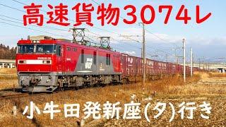 【JR貨】EH500-39 高速貨物 3074レ (FHD)