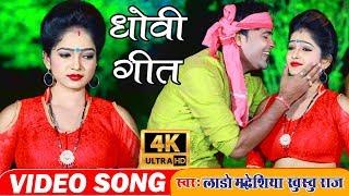 # Song #लाडो मद्धेशिया धाँसू धोवी गीत,फसबलस रे भौजी , छोटकी तोर बहिनिया  #Lado Madheshiya