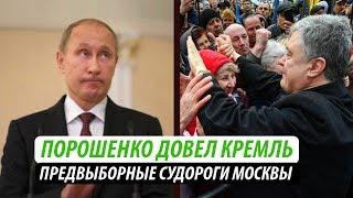 Порошенко довел Кремль. Предвыборные судороги Москвы