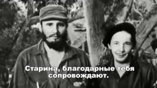 Cabalgando con Fidel / Последний путь Фиделя (Rus, Eng Subs)