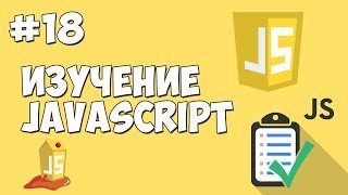 Уроки JavaScript | Урок №18 - Функции. Дата и время