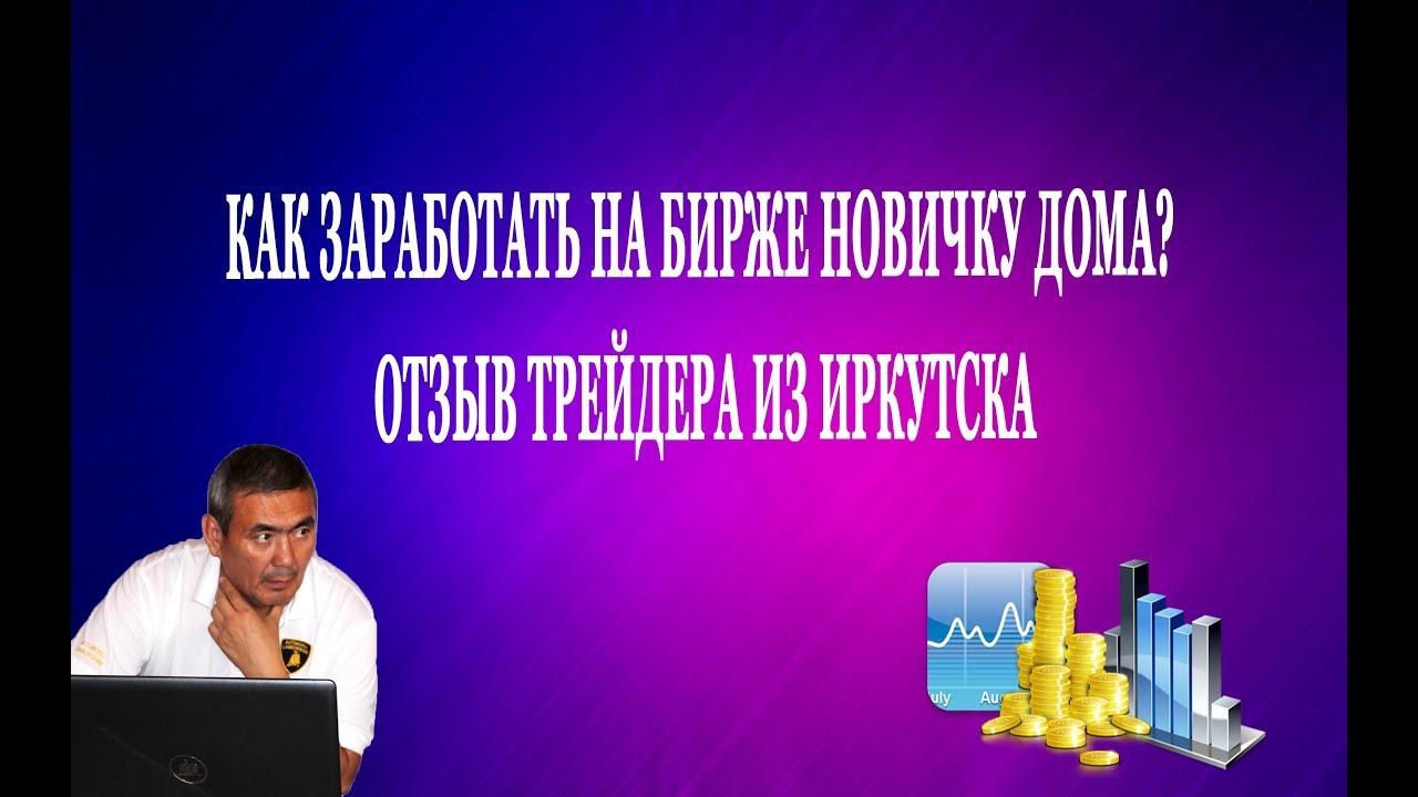 Как заработать на бирже новичку дома Отзыв | иркутск бинарные опционы