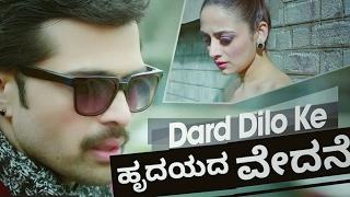 Dard dilo ke | Hrdayada vedane | Hindi song with Kannada lyrics