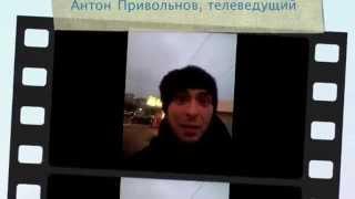 телеведущий Антон Привольнов о кинопроекте